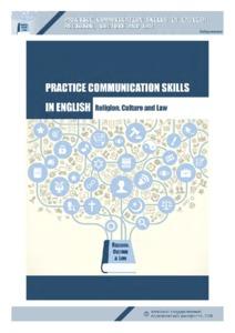 Practice_communication_skills_in_English(обрез).pdf